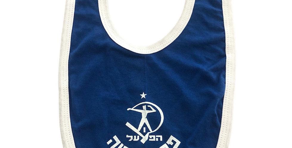 סינר לתינוק כחול -סמל הפועל