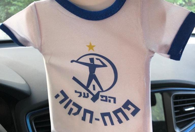 חולצה לרכב-סמל הפועל