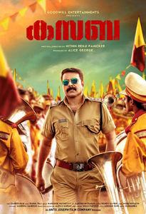 d company malayalam movie tamilrockers
