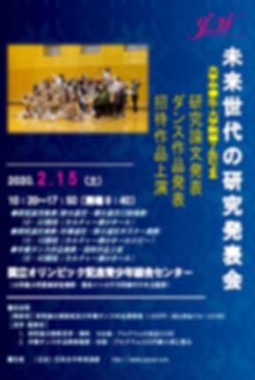 2019年度JAPEW未来世代チラシ案おもて.png