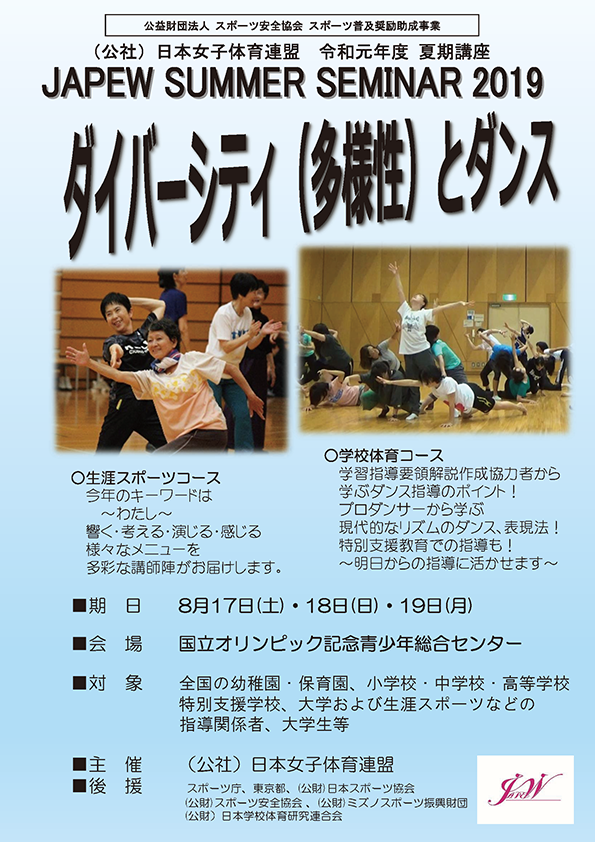 (公社)日本女子体育連盟2019SSチラシ表面20190609発送用.png