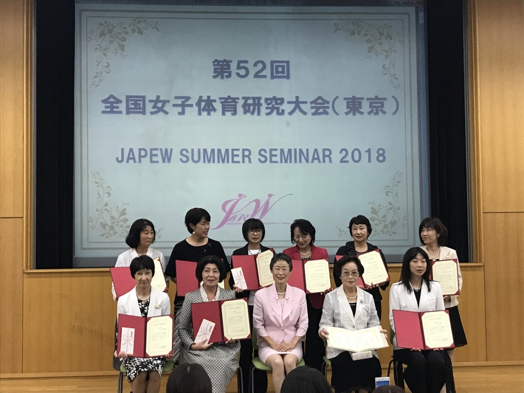 japew賞受賞者2018