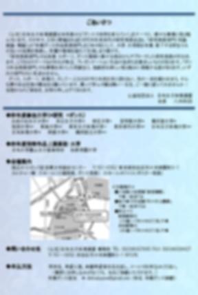 2019年度JAPEW未来世代チラシ案うら.png