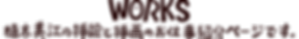 植木美江の挿絵と挿画のお仕事紹介