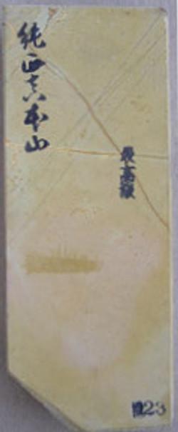 Nakayama 23