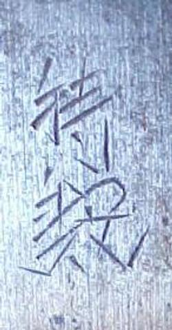 hisatokusei-146x280
