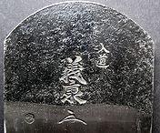 yoshiyasunyudo.jpg