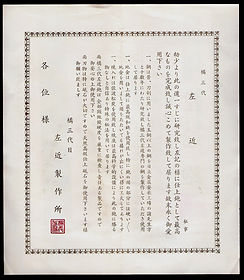 Copy_of_sakon_document1.jpg