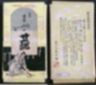 Copy_of_tachibana_wrapper.jpg