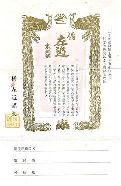 tachibanna_document1.jpg