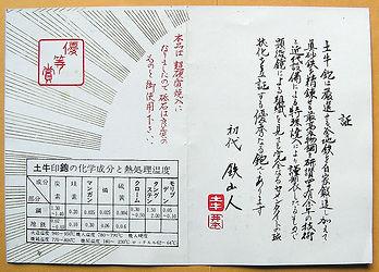 dogyu_sheet3.jpg