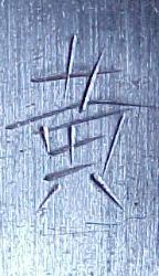 hisayellowki-144x250