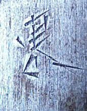 hisahigashi_east-171x219