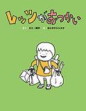 レッツくん3_cover_A-OL.jpg