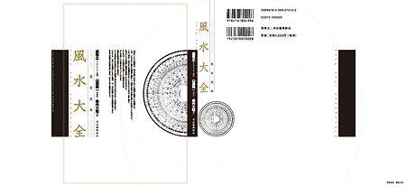 fusui-cover-01-OL2.jpg