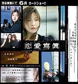恋愛冩眞映画館ポスター2.jpg
