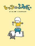 レッツくん2_cover_72.jpg