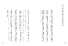 yasainokamisama_74-75.jpg