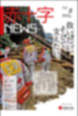 sekijuuji_8_1_mihiraki_0721.jpg