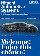 ヴェステロース空港広告 client : 日立オートモーティブ