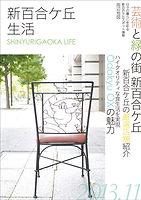 yurigaoka_life_131113-1.jpg