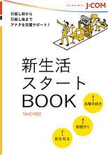 jcom_book_all_170207-2.06-0-0.jpg