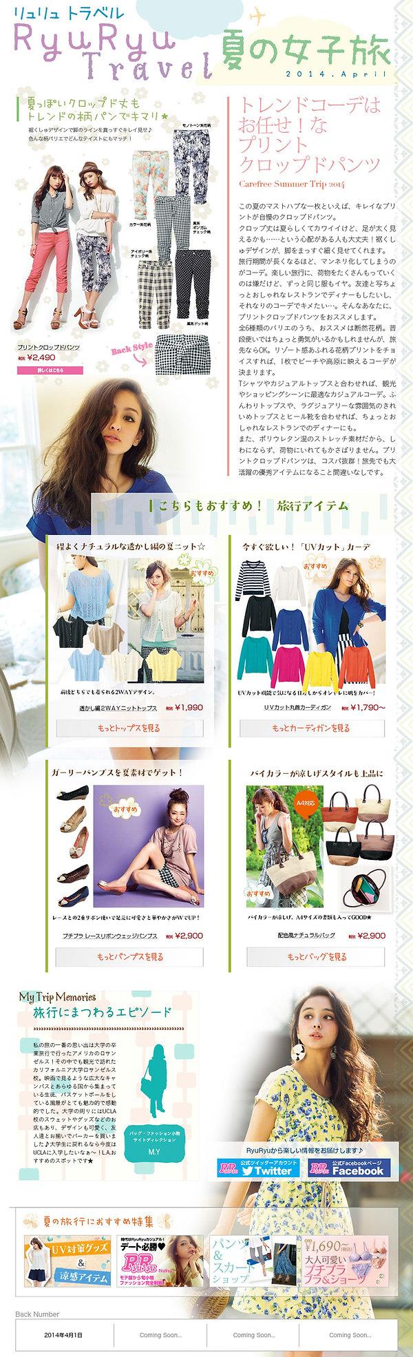 14su_ryuryu_travel.jpg