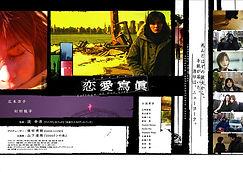 恋愛冩眞中吊りポスター01-P.jpg