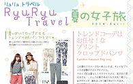 RyuRyu サマーキャンペーン用サイト