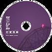 恋愛寫眞DVD-1レーベル.png
