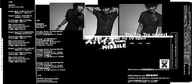 missile_spice_CDJACKET-B.jpg