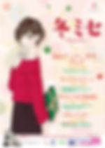 EKIMISE_winter_B1_171012_ol.jpg