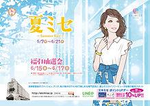 EKIMISE_summer_B3_180412_ol_cs6.jpg