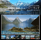 ニュージーランド 観光用ランディングページ