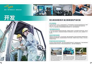 company_profile_2020_01-24_ch_200806-7.j