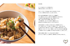 ecomo_cooking_book_01-06_140117-2.jpg