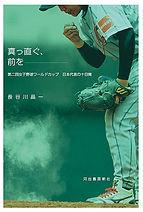 joshi-cover1.jpg