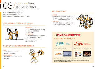 jcom_book_all_170207-2.06-3.jpg