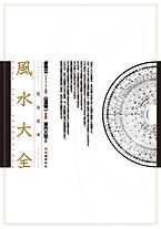 fusui-cover-01-OL.jpg