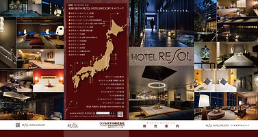 resol-hotel-leaflet_kannon_200107_ol-2.j