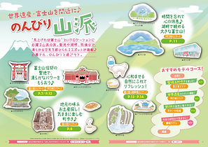 fujiPB_p5-6_1402.jpg