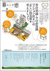 kurashi-no-mado_9_0725.jpg