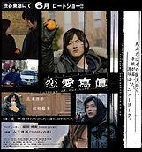 恋愛冩眞映画館ポスター3.jpg