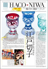 hakoniwa_omote_0522_-01.jpg