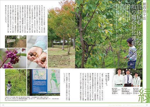 yurigaoka_life_131113-6.jpg