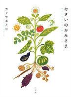 yasai_no_kamisama_cover.jpg