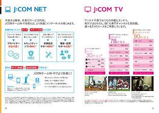 jcom_book_all_170207-2.06-5.jpg