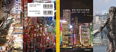 香港・街歩きの広東語