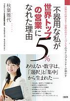 akibabook_cover_180220.jpg