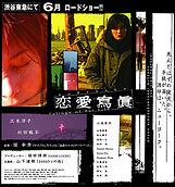 恋愛冩眞映画館ポスター1.jpg